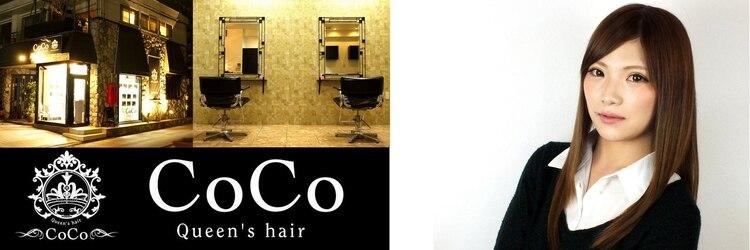 ココクイーンズヘア(CoCo Queen's hair)のサロンヘッダー