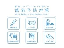 """EME""""新型コロナ感染予防策""天神 今泉 大名 福岡 美容室"