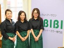 ビビ 東長崎店(BIBI)の雰囲気(カラースペシャリスト在籍☆髪のお悩みお任せ下さい!)