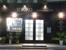 トリコ(TORIKO)