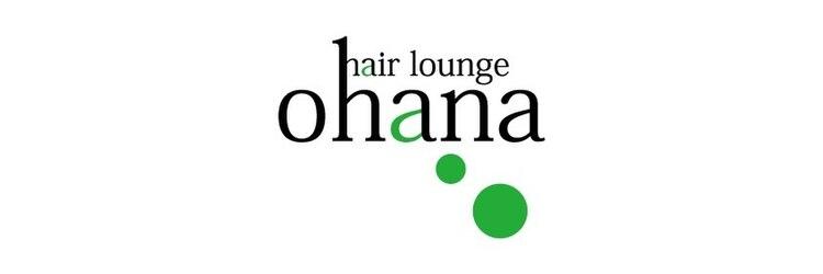 ヘアーラウンジ オハナ(Hair Lounge ohana)のサロンヘッダー