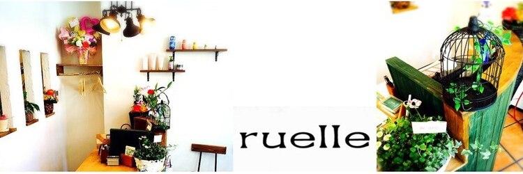 リュエル(ruelle)のサロンヘッダー