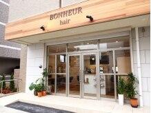 ボヌールヘアー(BONHEUR hair)