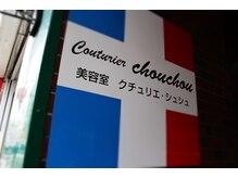 クチュリエ シュシュ バイ ヘアスイーツ(Couturier chouchou by Hair Sweets)の雰囲気(階段にあるこの看板が目印です。)