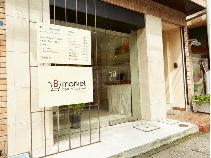 ビーマーケット(B-Market)の写真