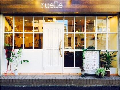 リュエル(ruelle)の写真