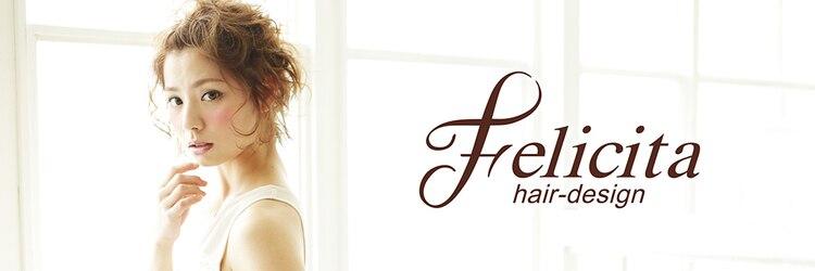 フェリシータ 服部店(felicita)のサロンヘッダー