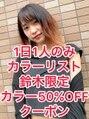 クラク 羽根木店(kuraku)1日1人限定カラー50%OFFクーポンをご用意しております!