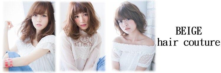 ベイジヘアークチュール(BEIGE hair couture)のサロンヘッダー