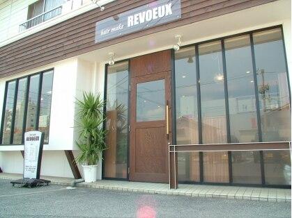 レヴー(REVOEUX)