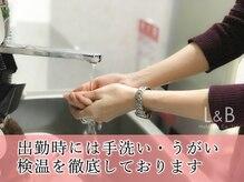 こまめな手洗い・うがい、検温