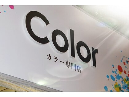カラー専門店 Color