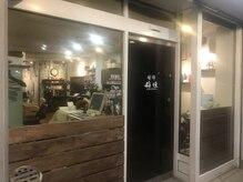 髪師 稲垣の雰囲気(【木太町】外観入口はこちらになります。)