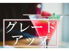 【デジタルインナートリートメント/¥4860を¥2160でグレードUP!出来ます】
