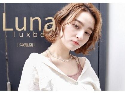 ルナラックスビー 沖縄店(Luna LUXBE)の写真