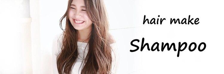 ヘアーメイク シャンプー(hair make shampoo)のサロンヘッダー