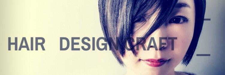 ヘアデザインクラフト(hair design CRAFT)のサロンヘッダー