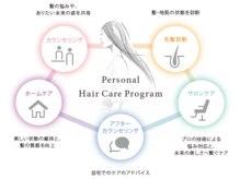 スパイスヘア 青山店(SPICE HAIR)の雰囲気(Aujuaトリートメントをお客様の髪質に合わせてセレクトします!)