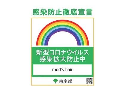 モッズ ヘア 新宿サウス店(mod's hair)の写真