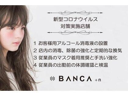 バンカ プラスエヌ(BANCA+n)の写真