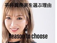 平井真奈実を選ぶ理由