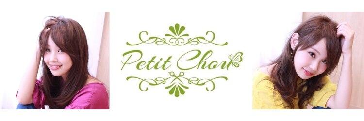 プティシュ(Petit Chou)のサロンヘッダー
