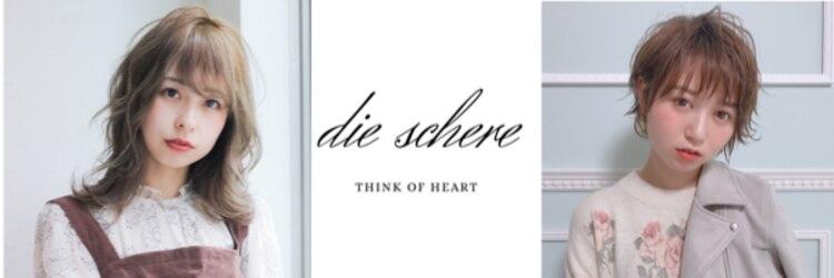ディ シェーレ 磯子本店(die schere)のサロンヘッダー