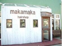 マカマカ(makamaka)の雰囲気(大堀幹線沿いで可愛く目立っているこちらがmakamakaです♪)