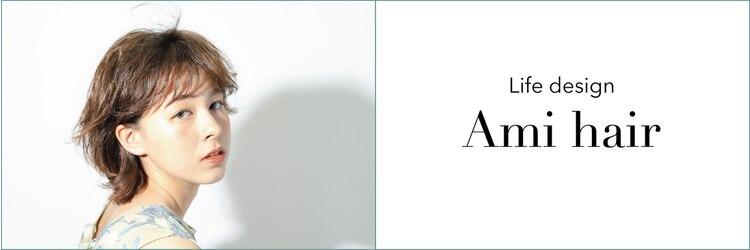 アミィヘアー(Ami Hair)のサロンヘッダー