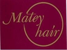 メイティ ヘアー(Matey hair)の雰囲気(キャリアを積んだ女性スタイリストが1対1で施術します♪)