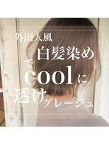 スーベニール(souvenir)外国人風脱白髪染めカラー/透け感グレージュ/アラフィフ
