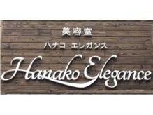 美容室 ハナコ エレガンス 八橋店(Hanako Elegance)の雰囲気(こちらの看板が目印です。)
