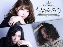 スタイルエイチ(Style‐H)