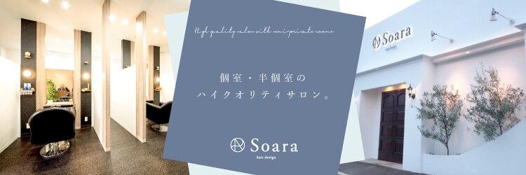 ソアラバイコットン(Soara by Cotton)のサロンヘッダー