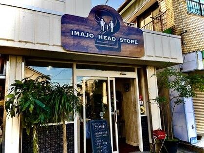 イマジョウヘッドストア 2(IMAJO HEAD STORE)の写真