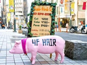 ヘアー ティンク(hair tink'u)の写真/【目印はビル入り口のブタさん★】新宿駅東口スグ!丁寧に相談にのってくれる、クチコミでも評判のtink'u★