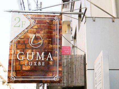 グーマ ラックスビー あびこ店(GUMA LUXBE)の写真