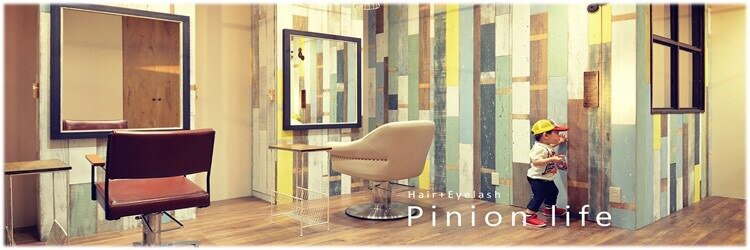 ピニオンライフ(Pinion life)のサロンヘッダー