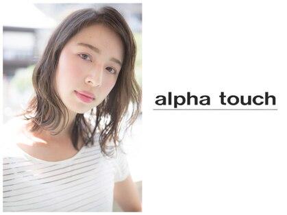 アルファタッチ(alpha touch)の写真