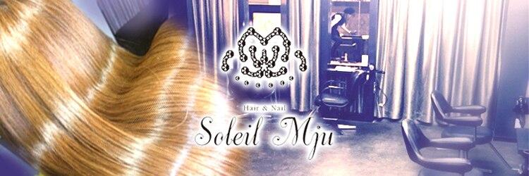 ソレイユミュー(Soleil Mju)のサロンヘッダー