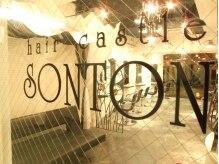 ヘアーキャッスルソントン(hair castle SONTON)の雰囲気(広くてスタイリッシュな空間。)