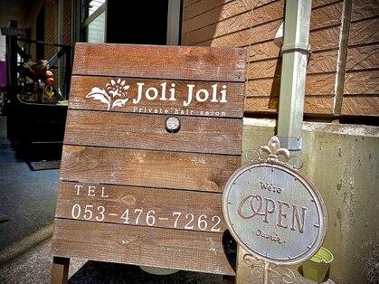 セタンドールジョリジョリ(S`etendre Joli Joli)の写真