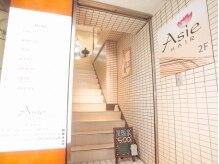 アズィーヘアー(asie HAIR)の雰囲気(ビルの2階にサロンがあります。)