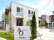 ヘアーメイクアオ ハナレ(Hair make AO Hanale)