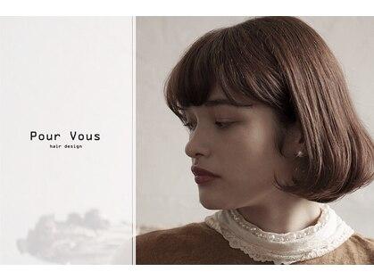 プールブー(Pour Vous)の写真