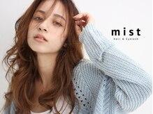 ミスト(mist)