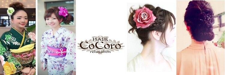 ココロ(HAIR CoCoro relaxation)のサロンヘッダー