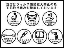 【fifthコロナウィルス対策】万全のコロナウィルス感染予防対策をし、お客様に満足して頂ける空間作りを◇