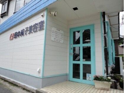 田中純子美容室の写真