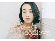 アチーブ(achieve)